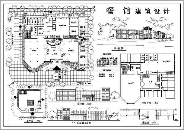 某地两层框架结构餐馆建筑快速设计方案图(学生作业)