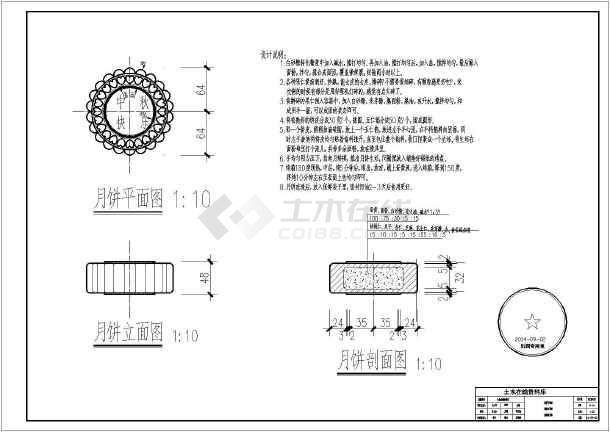 中秋节月饼通用做法cad设计图纸