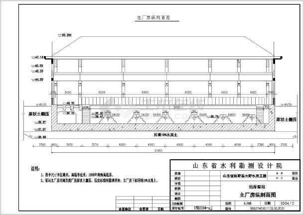 库工程泵站结构图
