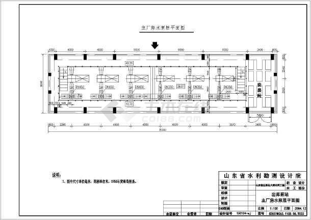 山东省巨野县大野水库工程泵站结构图