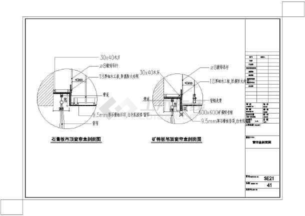 盒cad设计图窗帘盒剖面图(标注齐全),图纸内容包括:石膏板吊顶窗帘盒