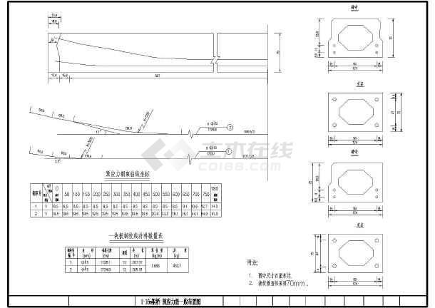 某16m梁桥现浇混凝土结构设计施工图