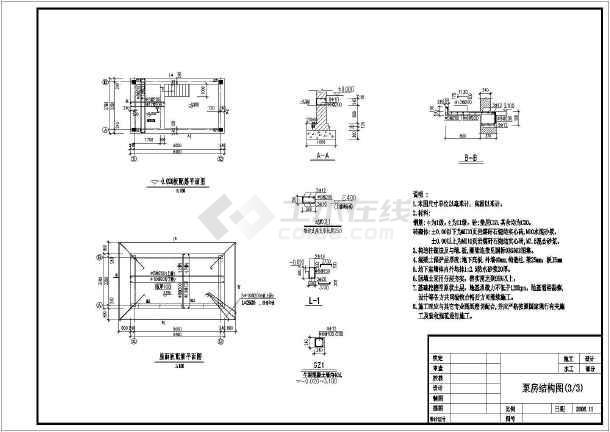 某水利工程24.5平米泵房结构布置图_cad图纸下载-土木