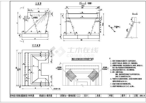 包括设计说明 ,u型桥台一般构造图 ,l型桥台一般构造图表 ,u型桥台有