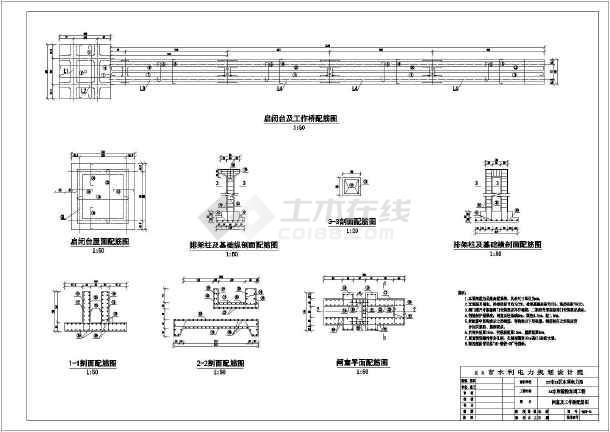 闸室结构及钢筋表,涵管衬砌及踏步结构图
