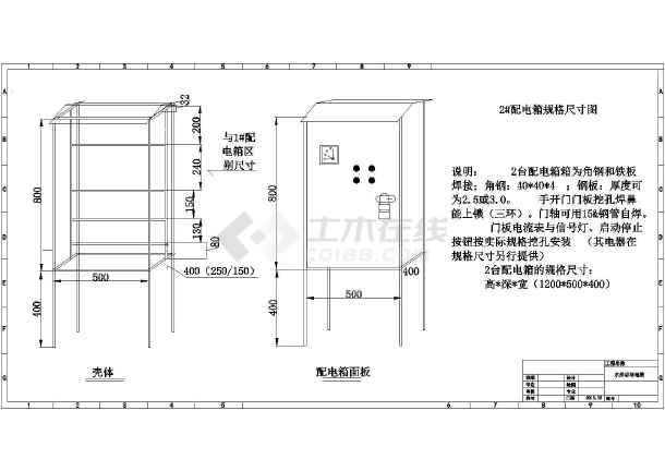 小型配电箱制作尺寸图