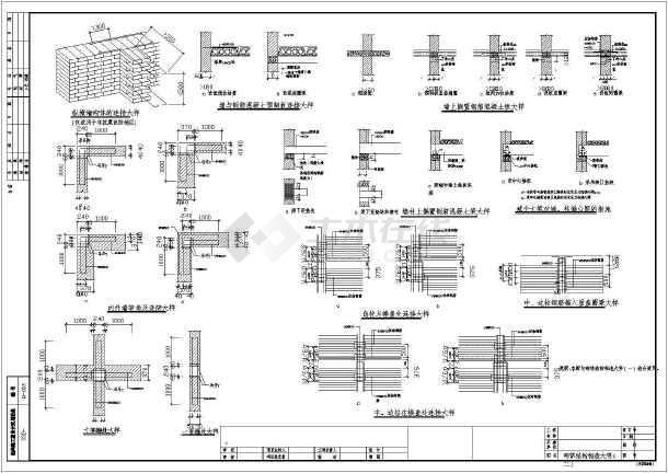 砌体结构构造大样图(含设计说明)