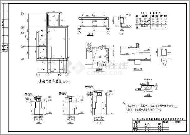 建筑结构图 砖混结构图纸 其他砌体结构 某单层锅炉房砖混结构设计