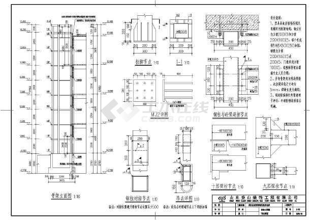 45m高观光电梯结构施工图