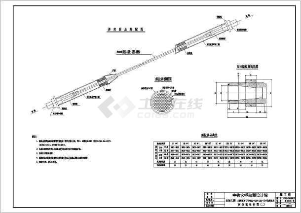 东海斜拉大桥上部结构施工设计图(钢箱梁)