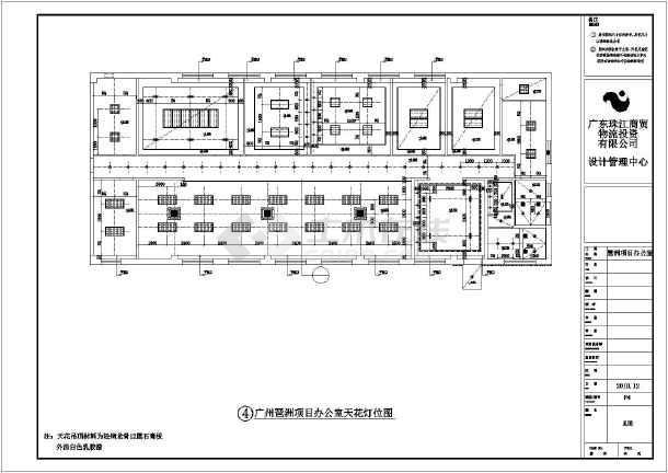 广州某工程项目办公室简单设计图纸图片