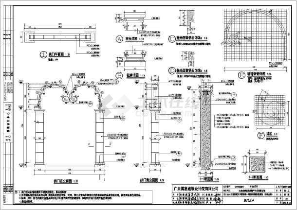 某游泳池园建图施工图