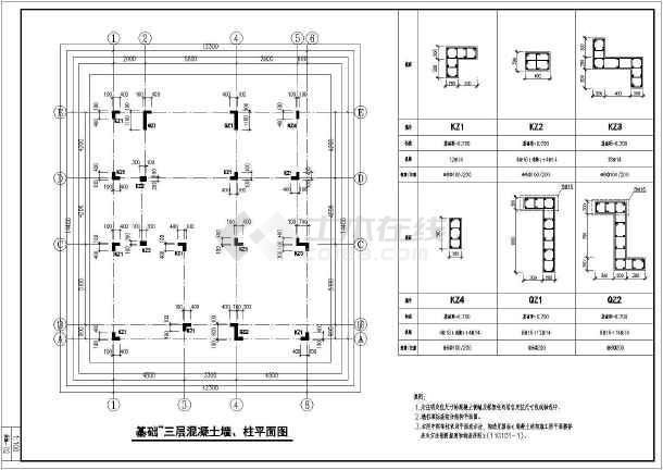 三层框架小别墅结构施工图