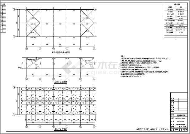 12米跨门刚结构铜钼矿生产点硝酸钠库结构图(含建筑图