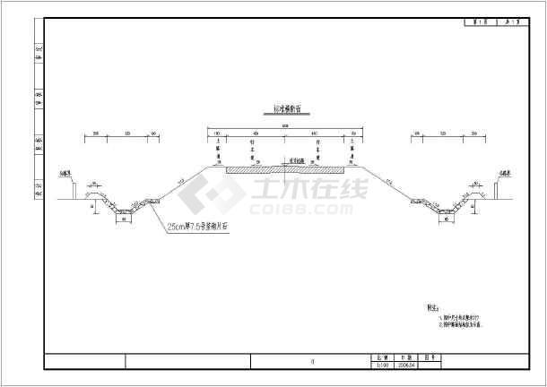 路基标准横断面图_路基标准横断面与特殊路基节点构造详图
