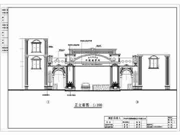 【四川】混合结构欧式学校大门建筑结构设计图