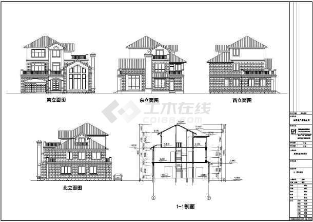 图纸 建筑图纸 别墅图纸 别墅设计方案 某地区3层砖混结构别墅建筑