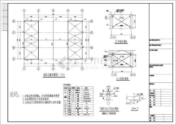 某房屋三角形钢屋架结构设计施工图