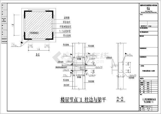 图纸 建筑结构图 加固改造 结构加固图纸 某住宅小区混凝土柱加固设计