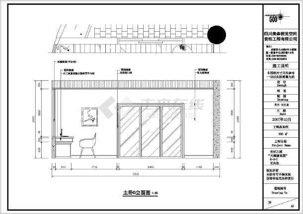 室内装修设计施工图,包括:一层拆墙图,面积统计图,平面布置图,天棚图