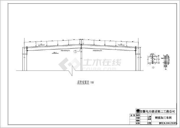 屋架图,屋面排水,檩条及夹心彩钢板布置图,钢结构节点详图