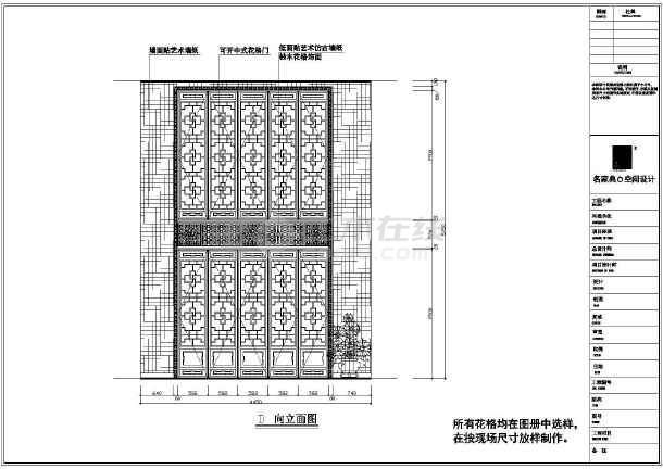 某地中式风格复式楼家装设计施工图_cad图纸下载-土木图片