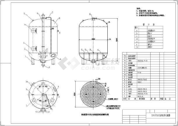 专题首页  工业废水活性污泥法  某公司设计活性炭过滤罐dn3500设备