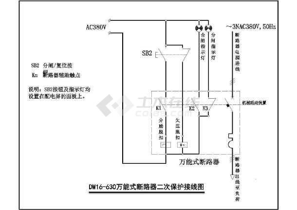 【安徽省】万能断路器二次保护接线图