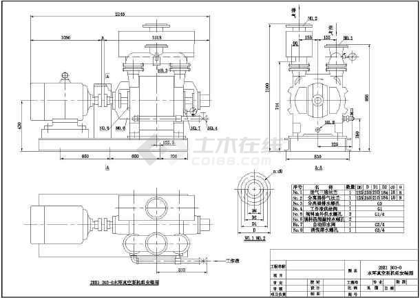 水环真空泵机组基础结构图