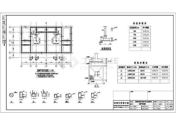 某小区三层砌体别墅结构设计施工图