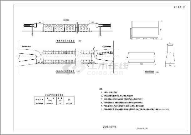 圆形端头结构示意图,护栏混凝土基础设计图等 相关专题:栏杆大样图