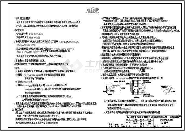 汽轮发电机结构图纸施工图_cad基座下载2014cad错误安装1308图片