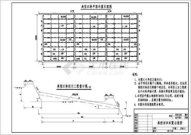 某农业水利工程农田规划结构钢筋图_cad图纸下载-土木