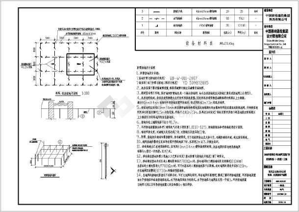 陕西西安中国移动信号塔基础结构图