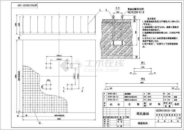 qtz63塔吊基础设计施工图