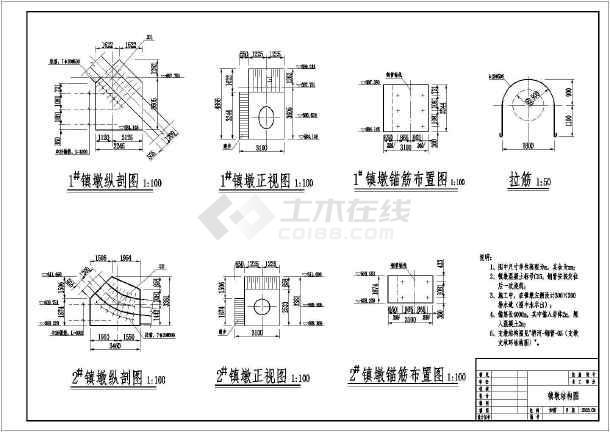 某处图纸图例镇墩地质设计施工压力_cad钢管下载cad结构图纸图片