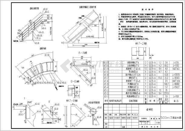 某地500立方图纸v图纸图方案设计水箱_cad图纸cad图纸转化caxa图片