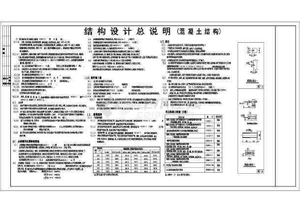 北京某地28层剪力墙结构商业楼结构施工图纸-图3