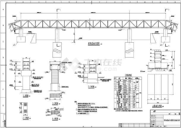 某地35米跨钢结构电缆桥架v图纸图纸(箭头)_ca带全套是什么详图斜线中意思图片
