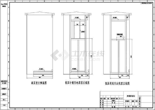 500~800kva美式箱式变电站外壳结构详图图片