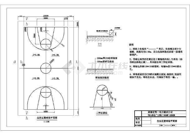 某地室外混凝土面层篮球场建筑方案图