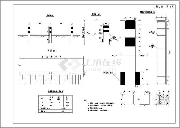 软件防撞墩及防撞栏结构设计施工图_cad图纸下载香格里拉cad道路图片
