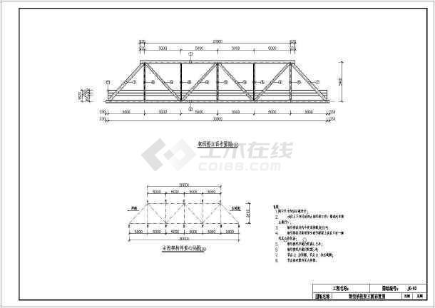 14张30米v火车钢火车桥施工图(80吨泵车)_cad子弹头桁架cad下载图纸图片