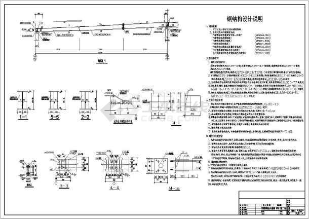某双跨砼柱钢屋面单层车间结构设计施工图