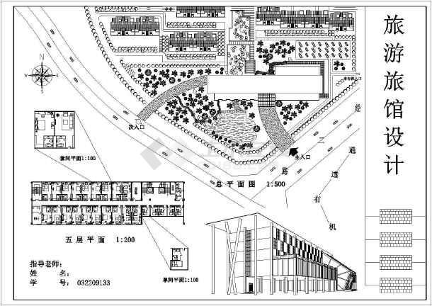 4层混凝土框架结构旅游旅馆建筑学设计方案