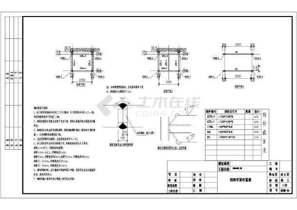 某钢结构室内电梯井道设计图