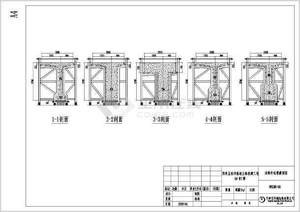 某地区50米t梁模板结构施工图纸