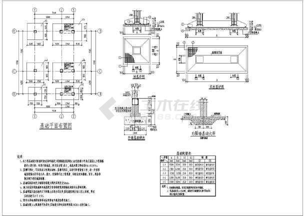 某地四层框架结构小学教学楼结构施工图