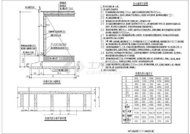 边坡支护处理工程布置图及细部大样图-图1