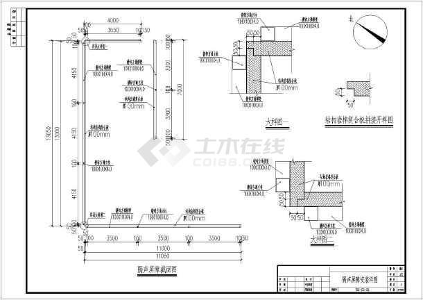 冷却塔隔音降噪施工图